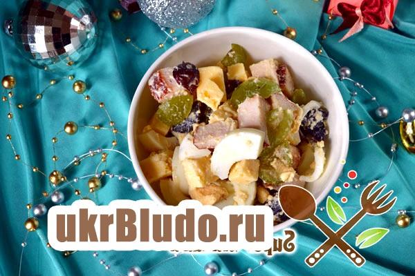 Фото - салат з виноградом рецепт